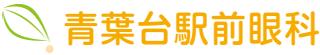 青葉台駅前眼科ロゴ